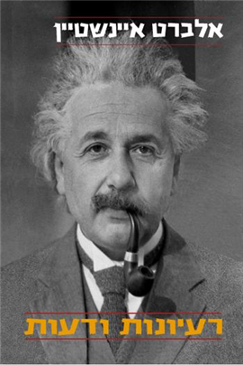Albert Einstein: Opinions and Ideas