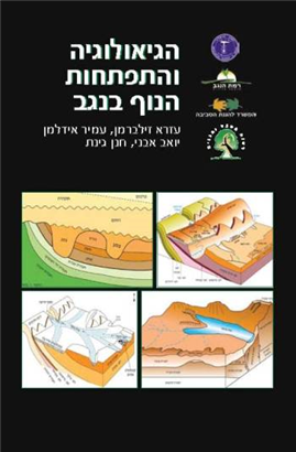 The Geology and the Landscape Evolution of the Negev Mountains – Southern Israel
