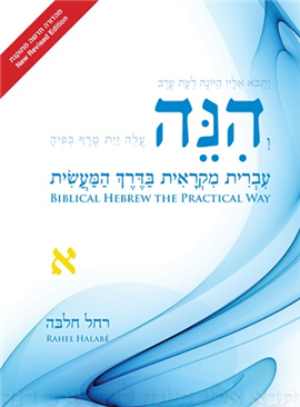 >HINNEH: Biblical Hebrew the Practical Way