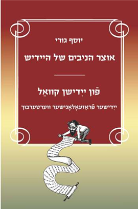 Dictionary of Yiddish Idioms