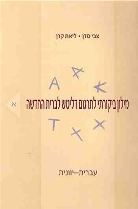 A Critical Dictionary to Delitzch's Hebrew Translation of the New Testament