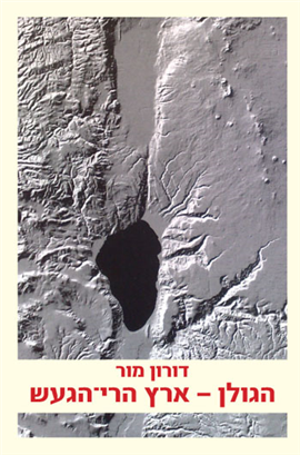 The Golan – Land of Volcanoes