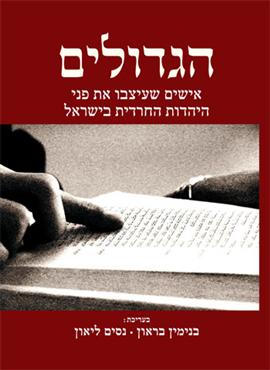 הגדולים : אישים שעיצבו את פני היהדות החרדית בישראל : 978-965-493 ...