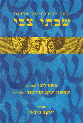 Two Works about Shabbetai Zevi