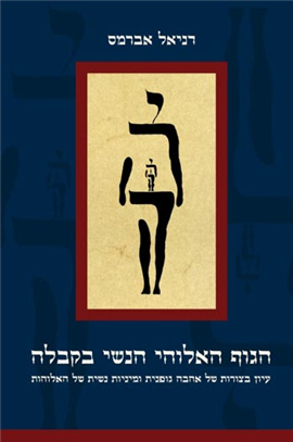 The Female Body of God in Kabbalistic Literature