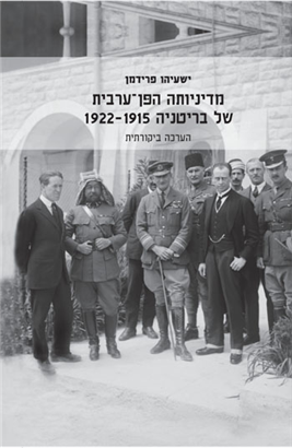 >British Pan-Arab Policy: 1915–1922