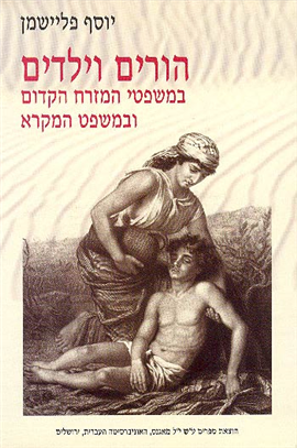 Parent and Child in Ancient Near East and the Bible