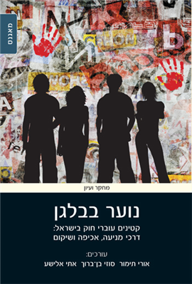 Youth at Mess - Juvenile Delinquents in Israel