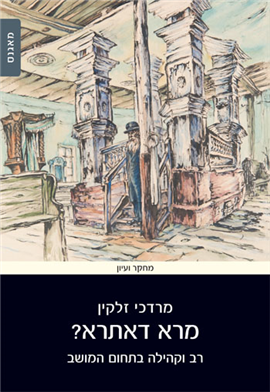 Rabbi and Community in the Pale