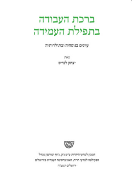 Studies in the Development of Birkat Ha-Avodah
