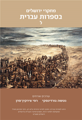 Jerusalem Studies in Hebrew Literature