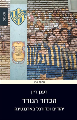 >Fútbol, Jews, and the Making of Argentina