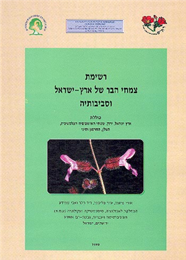 CHECKLIST  AND ECOLOGICAL DATA-BASE OF THE FLORA OF ISRAEL AND ITS SURROUNDINGS